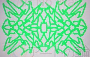 左緑マーク - 池田 旬