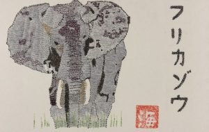 「アフリカゾウ」 - Kaito
