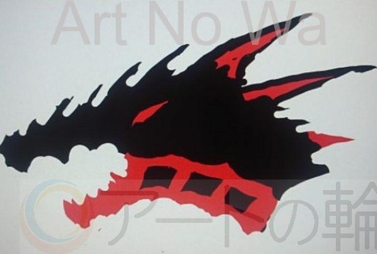 右ブラックドラゴンの顔