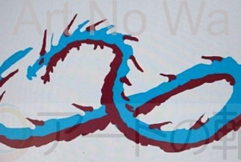 右龍蛇 - 池田 旬