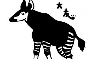 オカピ - シマハイエナ