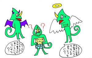 天使と悪魔のカメレオン - yu-ma