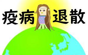 アマビエは世界を救う - 新型コロナウイルスと闘うみんなを応援しよう!