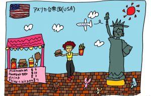 アメリカ合衆国 - yuuri