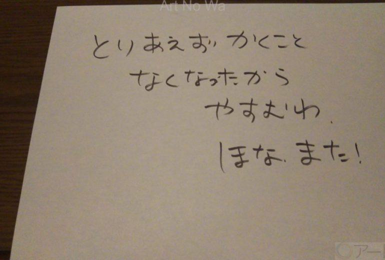 ありがとうございます。あらっぽいことしたけど、みんなどんな人生も良しで、幸せでよかったって思ってくれたらうれしいです。