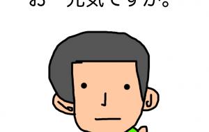 おー元気ですか - akinobu_n