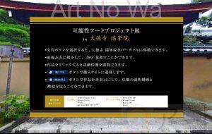 可能性アートプロジェクト展 in 大徳寺 瑞峯院 - 【イベント】可能性アートプロジェクト展 in 大徳寺 瑞峯院