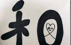 墓石正面文字「和」 - 【イベント】チャンクルマーケット正面文字A