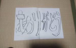 作品2 - 【イベント】ちゃんくるマーケット正面文字応募作品