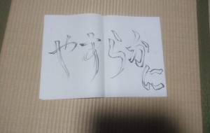 作品13 - 【イベント】チャンクルマーケット正面文字A