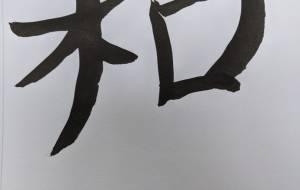 和5 - 【イベント】ちゃんくるマーケット正面文字応募作品