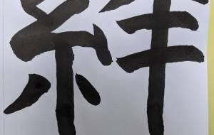 絆3 - 【イベント】チャンクルマーケット正面文字A