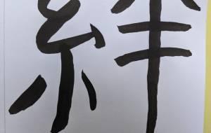 絆4 - 【イベント】ちゃんくるマーケット正面文字応募作品