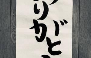 ありがとう(タテ) - 【イベント】ちゃんくるマーケット正面文字応募作品