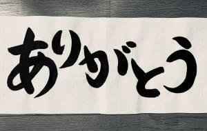ありがとう(ヨコ) - 【イベント】チャンクルマーケット正面文字A