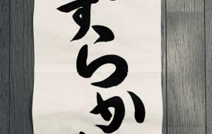やすらかに(タテ) - 【イベント】チャンクルマーケット正面文字A
