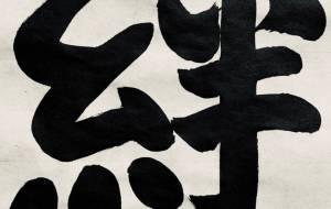 絆2 - 【イベント】ちゃんくるマーケット正面文字応募作品