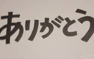 ありがとう横 - 【イベント】ちゃんくるマーケット正面文字応募作品
