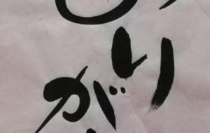 ありがとう - 【イベント】チャンクルマーケット正面文字A