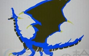 ブルードラゴンの咆哮 - 池田 旬