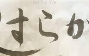 やすらかに(横) - 【イベント】ちゃんくるマーケット正面文字応募作品