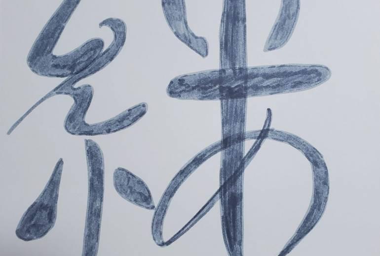 絆(しんあいという文字で書いています。)