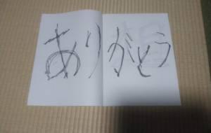 作品21 - 【イベント】チャンクルマーケット正面文字A