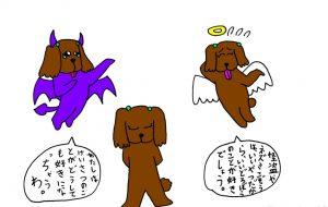 犬の悩み - yu-ma