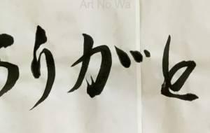 ありがとう2ー安らかに+お辞儀(横) - 【イベント】チャンクルマーケット正面文字A