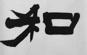 和 - 【イベント】ちゃんくるマーケット正面文字応募作品