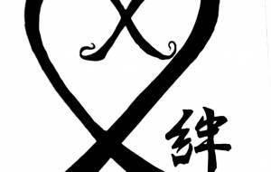 絆 永遠に - 【イベント】ちゃんくるマーケット正面文字応募作品