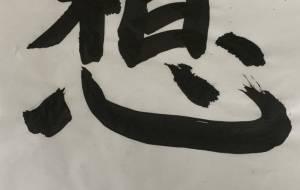 想 - 【イベント】ちゃんくるマーケット正面文字応募作品