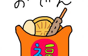 福丸おでん - akinobu_n