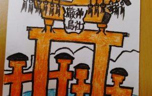 厳島神社の鳥居 - チャーミー