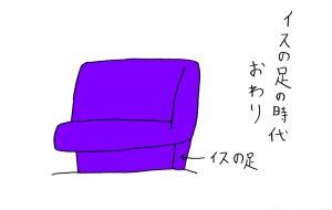 イスの時代 - yu-ma