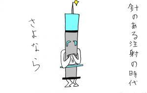 注射の時代 - yu-ma