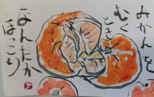絵手紙~みかんその1 - 紫陽花(あじさい)