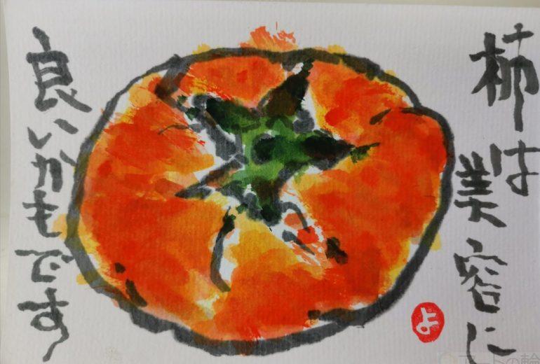 絵手紙教室~柿