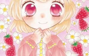 いちごちゃん - 風船マナミ