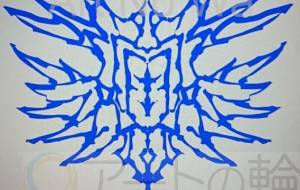 ブルー古代紋章 - 池田 旬