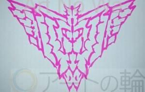 ピンク系王紋章 - 池田 旬