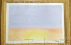 美しい夕焼け空 - スターシード和