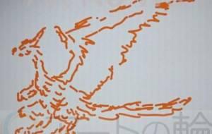 線橙ドラゴン - 池田 旬
