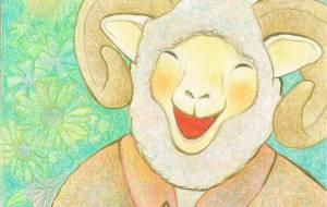 羊 - 伊藤恵美里