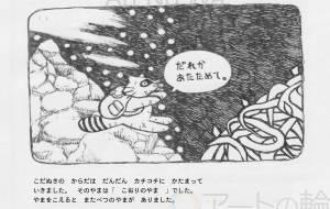 氷の山2 - 伊藤恵美里