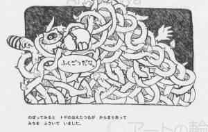 いばらの山 - 伊藤恵美里