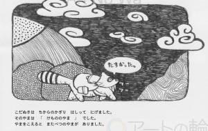 獣の山2 - 伊藤恵美里
