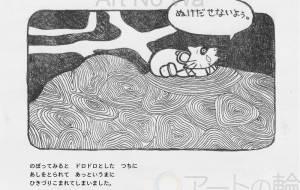 泥の山 - 伊藤恵美里