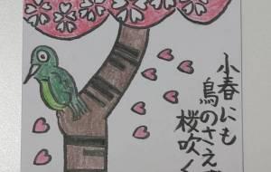 桜と小鳥 - チャーミー