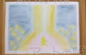 自ら光の灯台となりて、周りを照らす - スターシード和